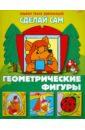 """Аппликация """"Геометрические фигуры"""" (03111)"""