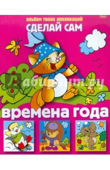 """Аппликация """"Времена года"""" (03116)"""