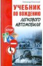 Учебник по вождению легкового автомобиля, Каминский Александр Юрьевич
