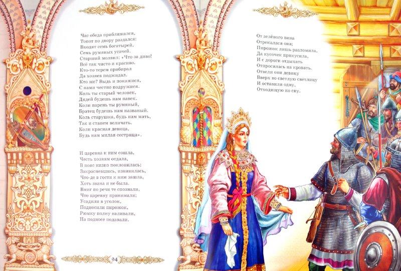 Иллюстрация 1 из 8 для Сказки Пушкина | Лабиринт - книги. Источник: Лабиринт