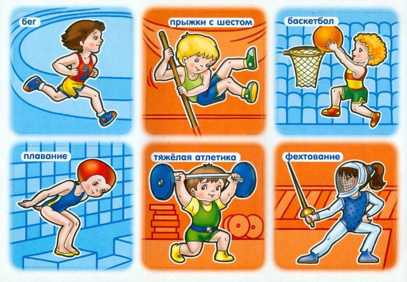 """Иллюстрация 1 из 12 для Развивающая игра-лото для детей 3-5 лет """"Спорт"""" (05908)   Лабиринт - игрушки. Источник: Лабиринт"""