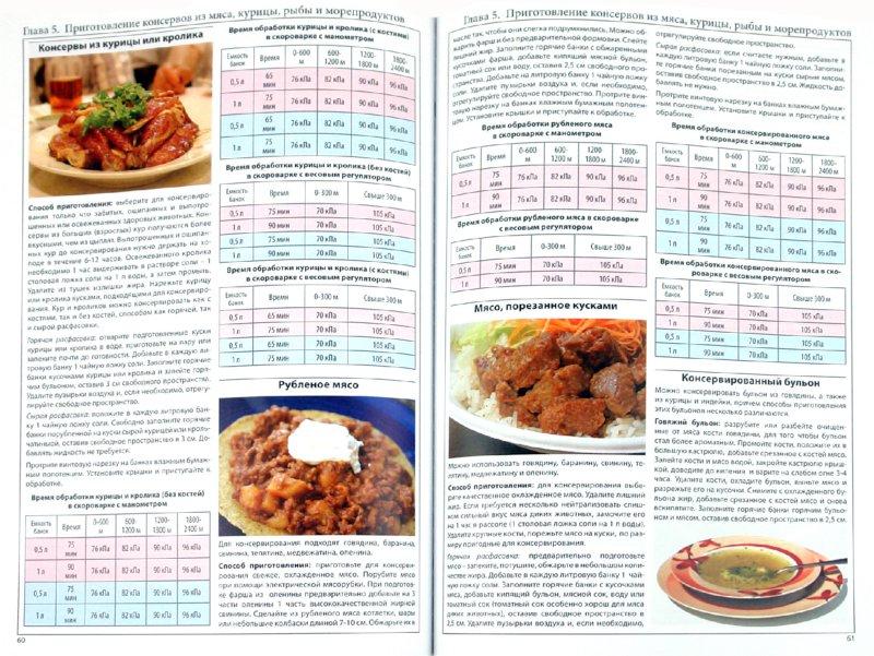 Иллюстрация 1 из 8 для Все о домашнем консервировании. Атлас-определитель | Лабиринт - книги. Источник: Лабиринт