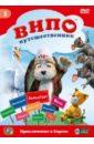 Випо-путешественник. Приключения в Европе (DVD). Ангел Идо