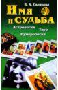 Имя и судьба, Склярова Вера Анатольевна