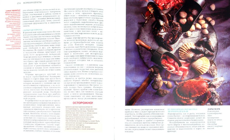 Иллюстрация 1 из 12 для Еда наш друг, еда наш враг   Лабиринт - книги. Источник: Лабиринт