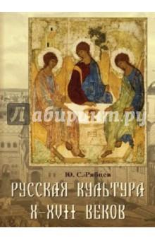 Русская культура X-XVII веков (CD)