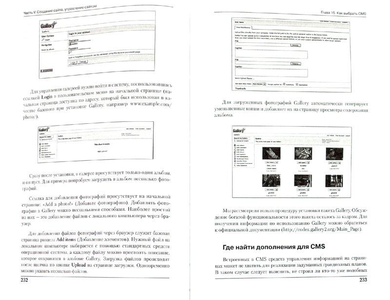 Иллюстрация 1 из 8 для Создание сайтов (+CD) - Венедюхин, Воробьев | Лабиринт - книги. Источник: Лабиринт