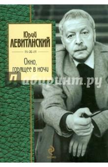 Отзывы к книге «Окно, горящее в ночи» Левитанский Юрий Давидович