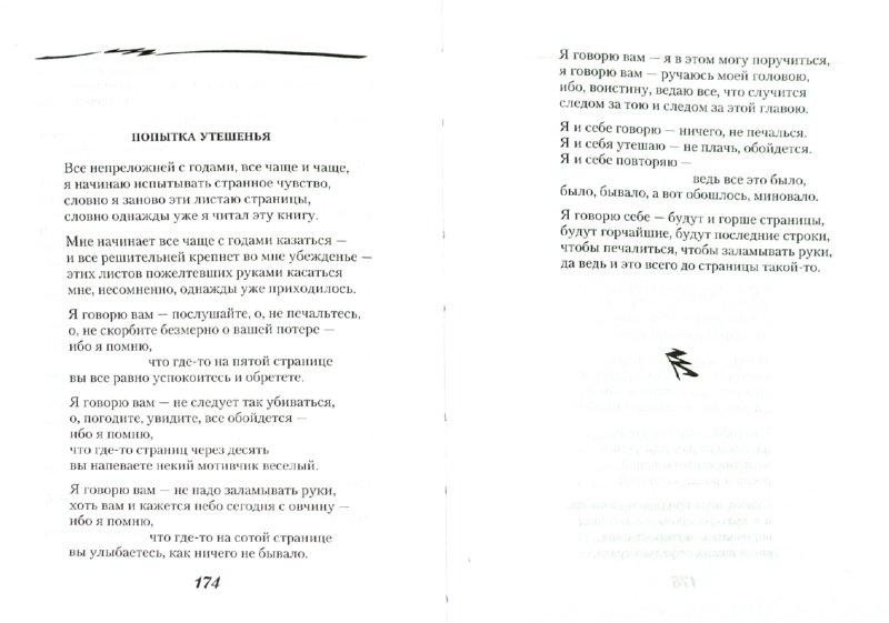 Иллюстрация 1 из 13 для Окно, горящее в ночи - Юрий Левитанский | Лабиринт - книги. Источник: Лабиринт
