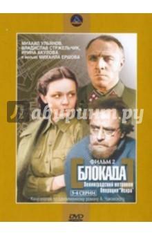 Блокада 2. Региональная версия (DVD)