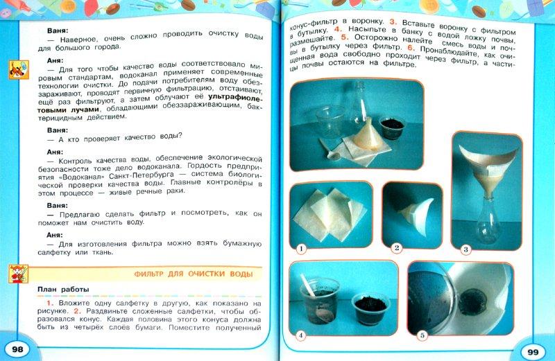 гдз технология 4 класс роговцева учебник читать