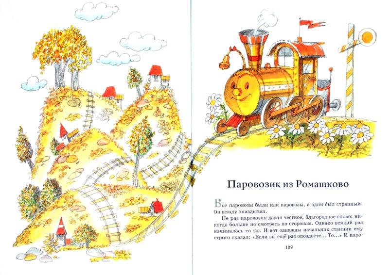 Иллюстрация 1 из 60 для Большая книга сказок - Геннадий Цыферов | Лабиринт - книги. Источник: Лабиринт