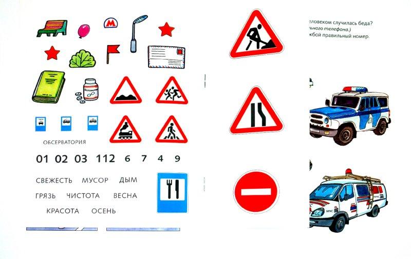 Иллюстрация 1 из 16 для На нашей улице - Ольга Земцова | Лабиринт - книги. Источник: Лабиринт