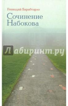 цены Сочинение Набокова