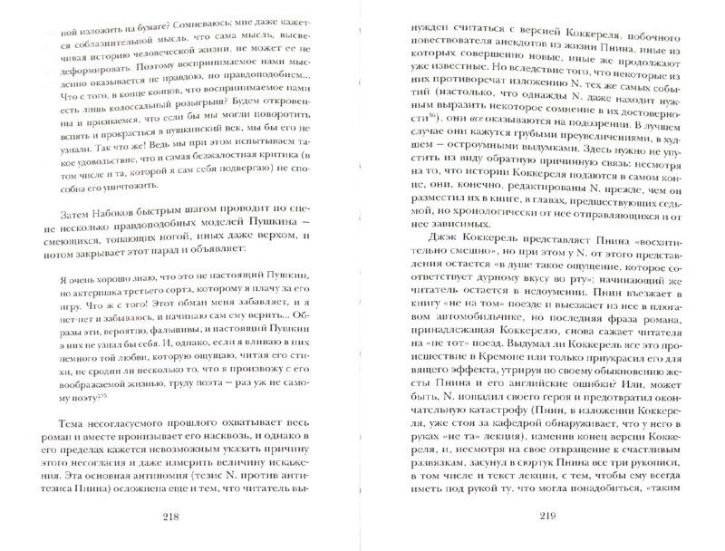 Иллюстрация 1 из 15 для Сочинение Набокова - Геннадий Барабтарло | Лабиринт - книги. Источник: Лабиринт