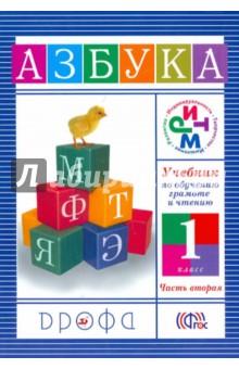 Учебник по обучению грамоте и чтению. Азбука. 1 класс. В 2 частях. Часть 2. ФГОС