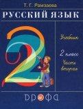 Русский язык. 2 класс. Учебник. В 2-х частях. Часть 2. РИТМ. ФГОС