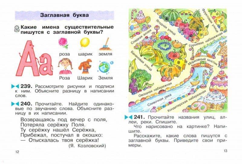 Ууд русский язык 2 класс рамзаева