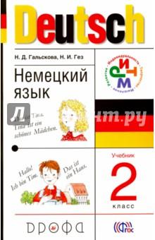 Немецкий язык. 2 класс. Учебник. РИТМ. ФГОС (+CD) от Лабиринт