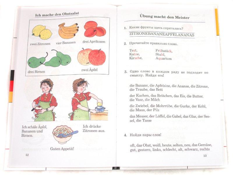 Иллюстрация 1 из 24 для Немецкий язык. 2 класс. Учебник. РИТМ. ФГОС (+CD) - Гальскова, Гез   Лабиринт - книги. Источник: Лабиринт