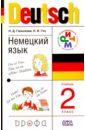 Немецкий язык. 2 класс. Учебник. РИТМ. ФГОС (+CD)