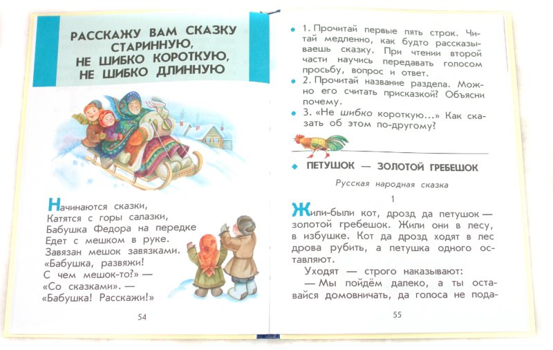 Иллюстрация 1 из 7 для Литературное чтение. Родное слово. 1 класс. В 2 частях. Часть 1. ФГОС - Грехнева, Корепова | Лабиринт - книги. Источник: Лабиринт