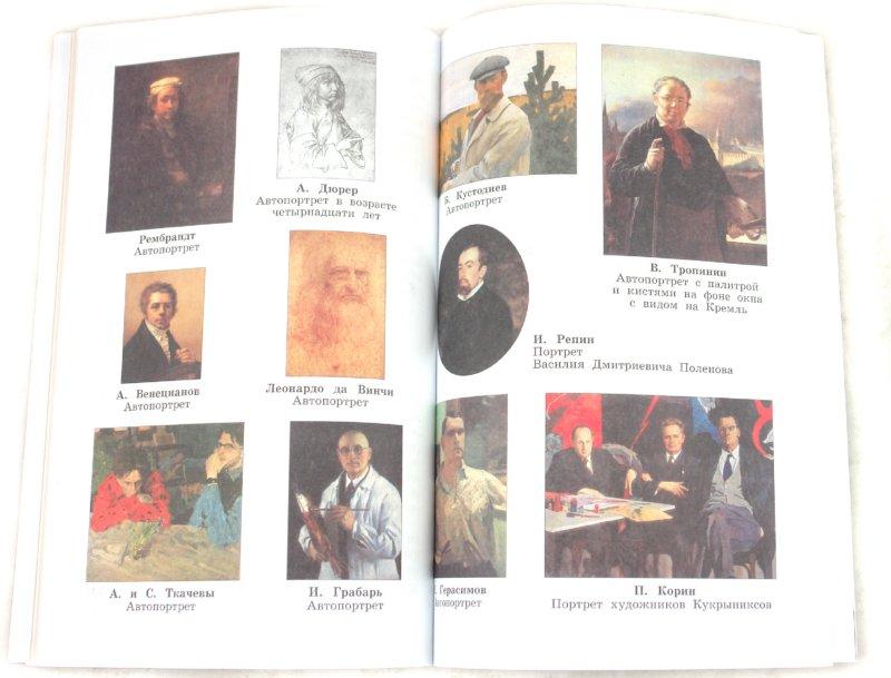 Иллюстрация 1 из 23 для Изобразительное искусство. 4 класс (+CD) - Владимир Кузин | Лабиринт - книги. Источник: Лабиринт