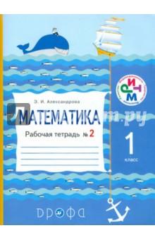 Математика. 1 класс. Рабочая тетрадь №2. ФГОС математика 3 класс рабочая тетрадь 2 фгос