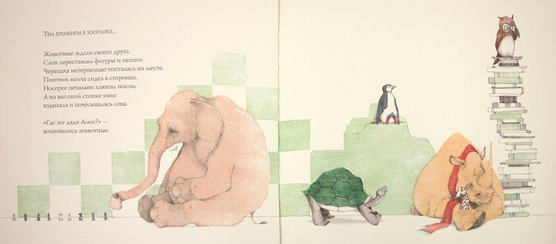 Иллюстрация 1 из 22 для Дядя Амос не идет на работу - Филип Стед | Лабиринт - книги. Источник: Лабиринт