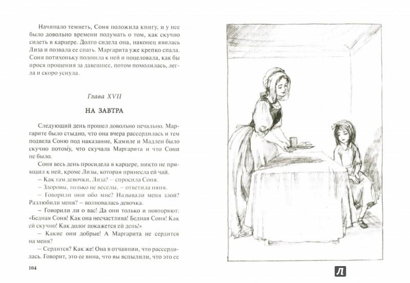 Иллюстрация 1 из 19 для Примерные девочки - Сегюр де Софья   Лабиринт - книги. Источник: Лабиринт