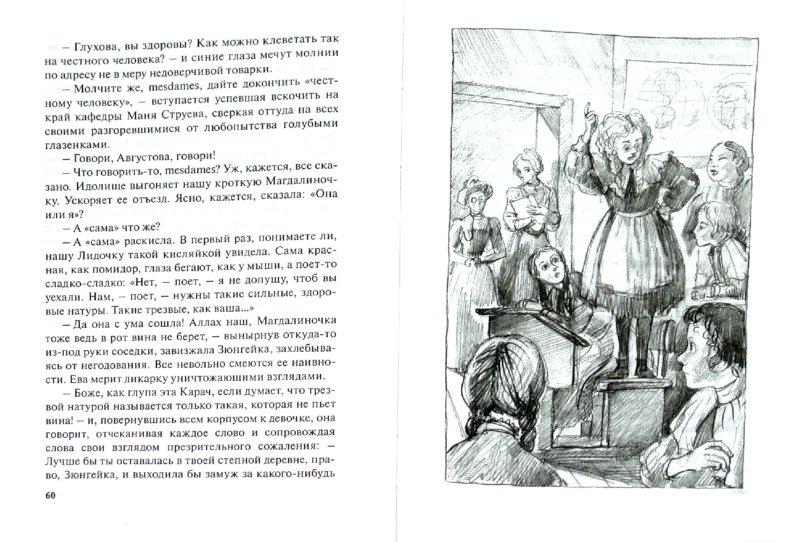 Иллюстрация 1 из 52 для Ради семьи - Лидия Чарская | Лабиринт - книги. Источник: Лабиринт