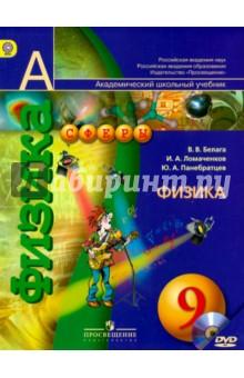 Физика. 9 класс. Учебник для общеобразовательных учреждений (+DVD). ФГОС