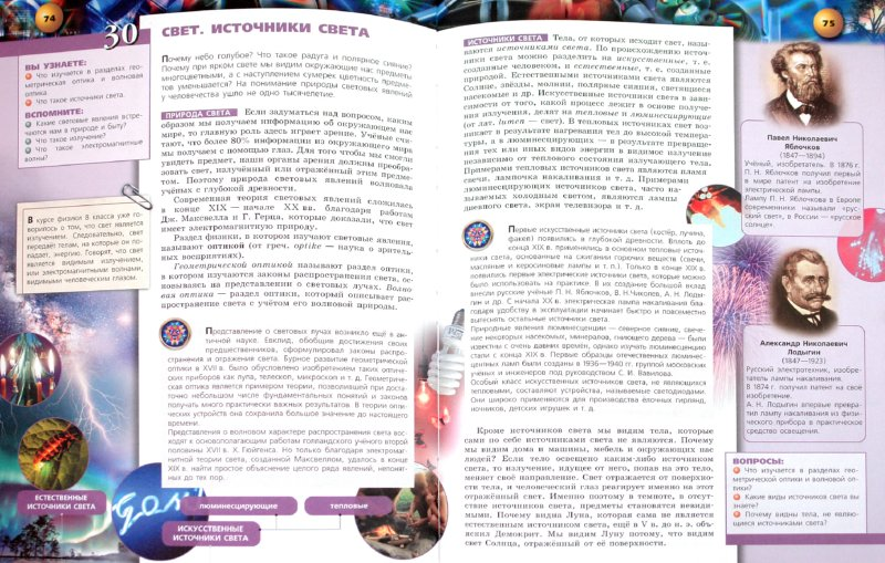 Иллюстрация 1 из 11 для Физика. 9 класс. Учебник для общеобразовательных учреждений (+DVD). ФГОС - Панебратцев, Белага, Ломаченков   Лабиринт - книги. Источник: Лабиринт