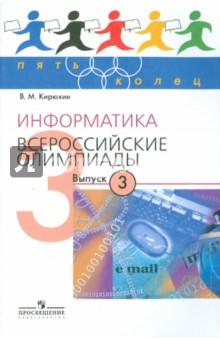 Информатика. Всероссийские олимпиады. Выпуск 3