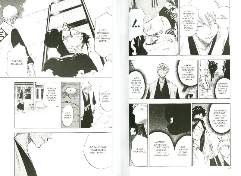 Иллюстрация 1 из 16 для Bleach. Книга 9. Спасти за 14 дней - Тайто Кубо | Лабиринт - книги. Источник: Лабиринт