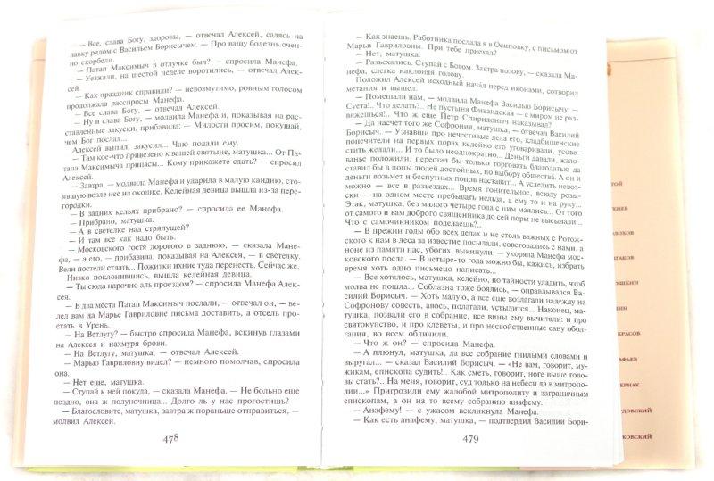 Иллюстрация 1 из 12 для В лесах - Павел Мельников | Лабиринт - книги. Источник: Лабиринт