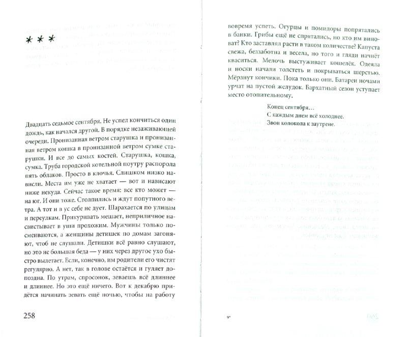 Иллюстрация 1 из 9 для Тридцать третье марта, или Провинциальные записки - Михаил Бару | Лабиринт - книги. Источник: Лабиринт
