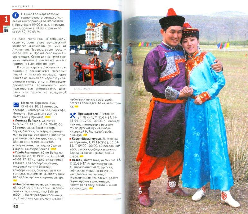 Иллюстрация 1 из 9 для Байкал. Путеводитель - Илья Кочергин | Лабиринт - книги. Источник: Лабиринт