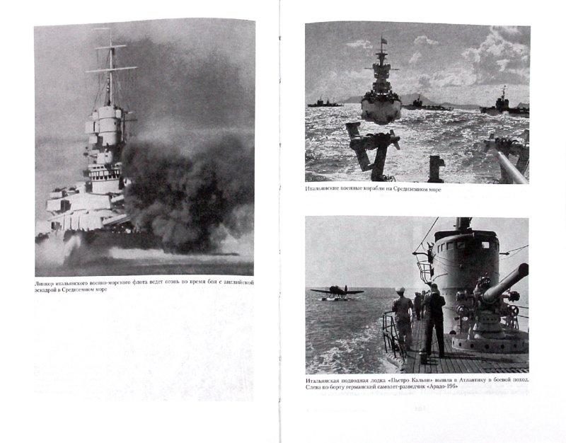 Иллюстрация 1 из 16 для Вторая мировая война на море и в воздухе. Причины поражения военно-морских и воздушных сил Германии - Маршалль, Греффрат | Лабиринт - книги. Источник: Лабиринт