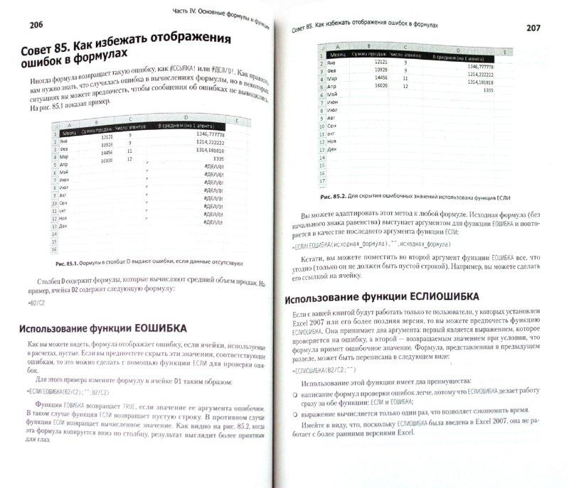 Иллюстрация 1 из 7 для Excel 2010: лучшие трюки Джона Уокенбаха - Джон Уокенбах | Лабиринт - книги. Источник: Лабиринт