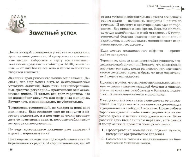 Иллюстрация 1 из 11 для Избавиться от гипертонии навсегда! Снижение давления без лекарств - Николай Месник   Лабиринт - книги. Источник: Лабиринт