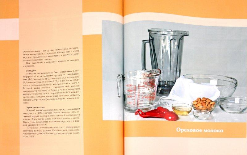 Иллюстрация 1 из 7 для Сыроедение: живая кухня. Большая книга рецептов - Виктория Бутенко | Лабиринт - книги. Источник: Лабиринт