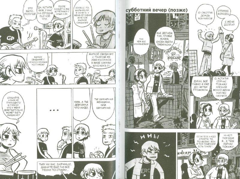 Иллюстрация 1 из 16 для Скотт Пилигрим и бесконечная печаль - Брайан О`Мэлли | Лабиринт - книги. Источник: Лабиринт