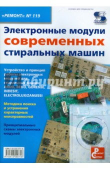 Электронные модули современных стиральных машин