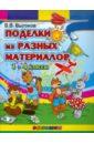 Выгонов Виктор Викторович Поделки из разных материалов. 1-4 классы