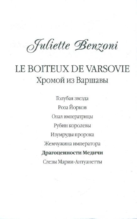 Иллюстрация 1 из 12 для Драгоценности Медичи - Жюльетта Бенцони   Лабиринт - книги. Источник: Лабиринт