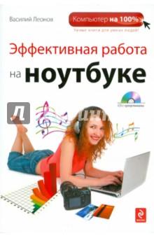 Эффективная работа на ноутбуке (+CD)