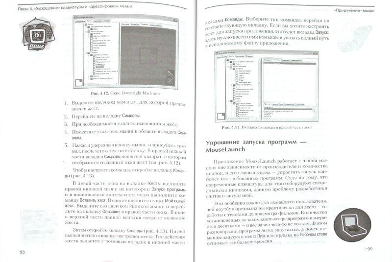 Иллюстрация 1 из 9 для Эффективная работа на ноутбуке (+CD) - Василий Леонов | Лабиринт - книги. Источник: Лабиринт