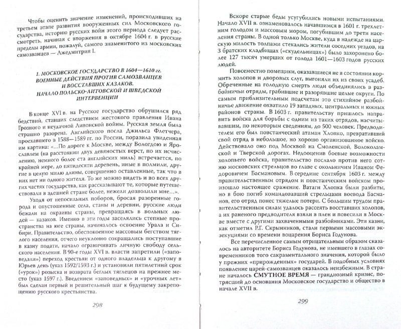 Иллюстрация 1 из 14 для Ратные подвиги древней Руси - В. Волков | Лабиринт - книги. Источник: Лабиринт