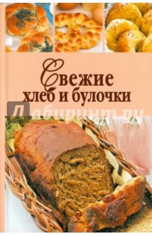 Свежие хлеб и булочки готовим пироги торты хлеб и кое что еще